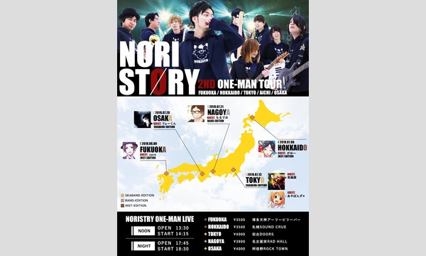 "【北海道公演】NORIST""Ø""RY 2ND ONE-MAN TOUR イベント画像1"