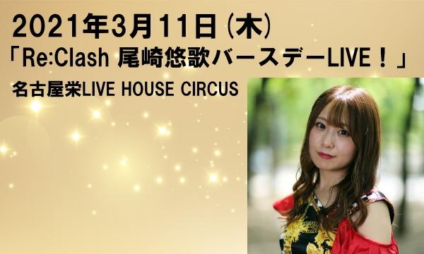 3月11日(木)「Re:Clash 尾崎悠歌バースデーLIVE!」 イベント画像1
