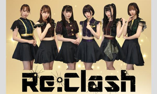 ホワイトスター株式会社の5月8日(土)「1部 Re:Clash トークLIVE」「2部 野辺沙也花 生誕祭」イベント