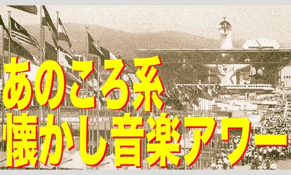 """""""あのころ系""""懐かし音楽アワー!! 第362回 投げ銭大歓迎!! イベント画像1"""