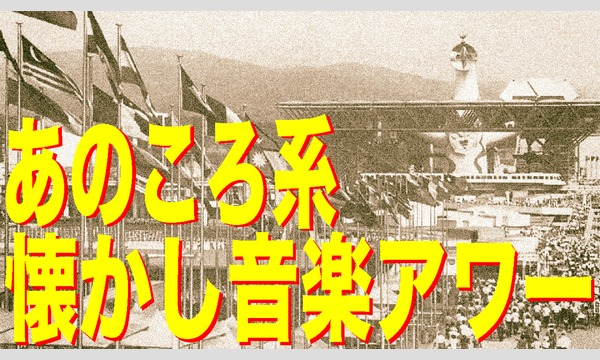 """""""あのころ系""""懐かし音楽アワー!! 第356回 イベント画像1"""