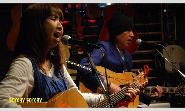 メグ・バンド LIVE! 無料ナマ配信への投げ銭 イベント画像1
