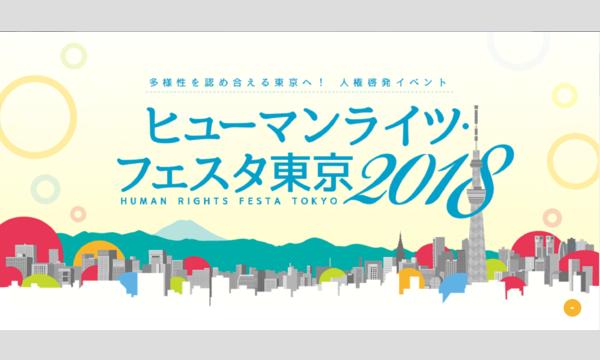 ヒューマンライツ・フェスタ東京2018 イベント画像1