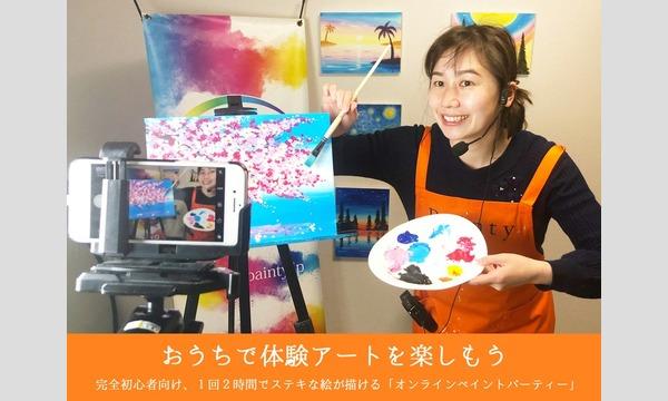自宅で楽しめる絵画レッスン、オンラインペイントパーティー イベント画像1