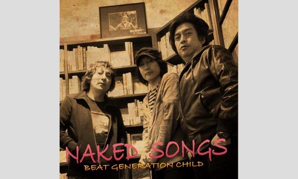 NAKED SONGS vol.10 -Beat  Generation  Child イベント画像1
