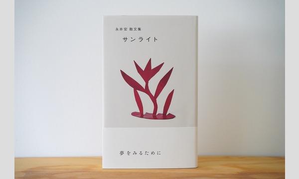 永井宏さんがまいた種 ~Harvest of 90s culture~ イベント画像1