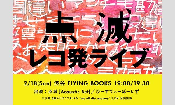 点滅レコ発ライブ at Flying Books in東京イベント
