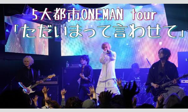かえる場所5大都市 ONEMAN tour「ただいまって言わせて」 イベント画像1