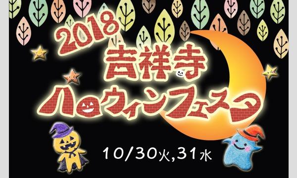 kichijoji HALLOWEEN FESTIVAL 2018☆お菓子ラリー☆ イベント画像1