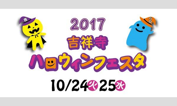 kichijoji HALLOWEEN FESTIVAL 2017☆お菓子ラリー☆ イベント画像1