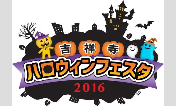kichijoji HALLOWEEN FESTIVAL 2016☆お菓子ラリー☆ イベント画像1