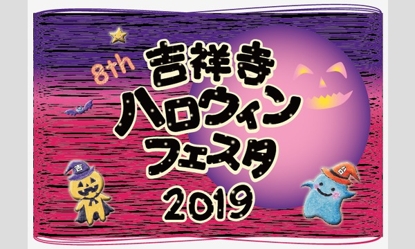 kichijoji HALLOWEEN FESTIVAL 2019☆パレード1(Northパレード)☆ イベント画像1