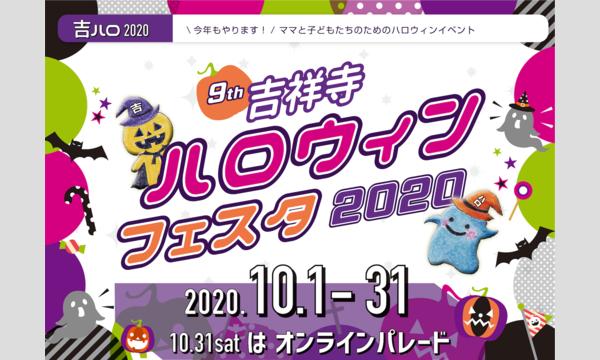 吉祥寺ハロウィンフェスタ 2020 イベント画像1