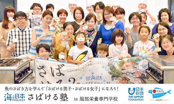 海と日本 さばける塾 in 服部栄養専門学校(第28回) イベント画像3