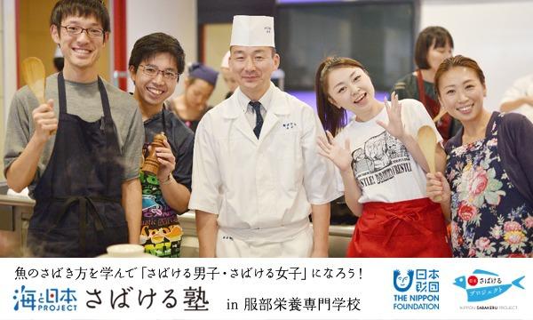 海と日本 さばける塾 in 服部栄養専門学校(第19回) イベント画像3