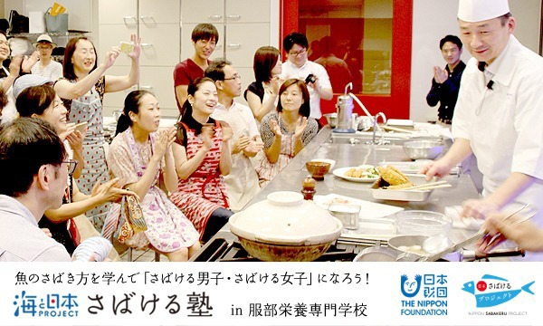 Fish Filleting Cooking Class at Hattori Nutrition Colle イベント画像1