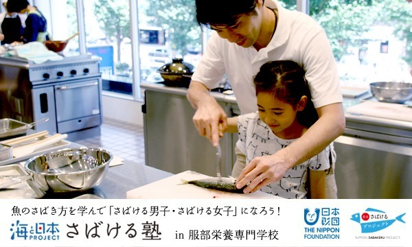 Fish Filleting Cooking Class at Hattori Nutrition Colle イベント画像2