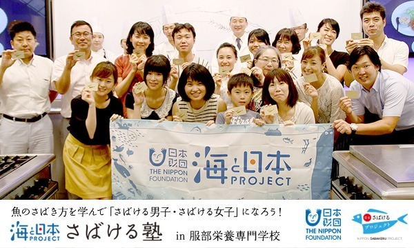 Fish Filleting Cooking Class at Hattori Nutrition Colle イベント画像3