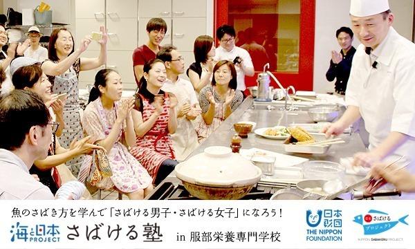 海と日本 さばける塾 in 服部栄養専門学校 in東京イベント