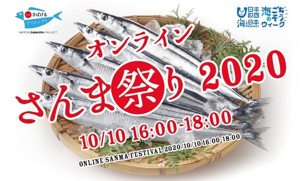 【参加費無料】海と日本 さばける塾「オンラインさんま祭り2020」 イベント画像1