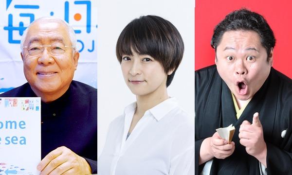 【参加費無料】海と日本 さばける塾「オンラインさんま祭り2020」 イベント画像2