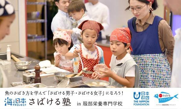 海と日本 さばける塾 in 服部栄養専門学校(第21回) イベント画像2
