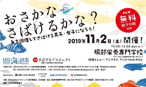 海と日本 さばける塾 in 渋谷 2019 イベント画像1