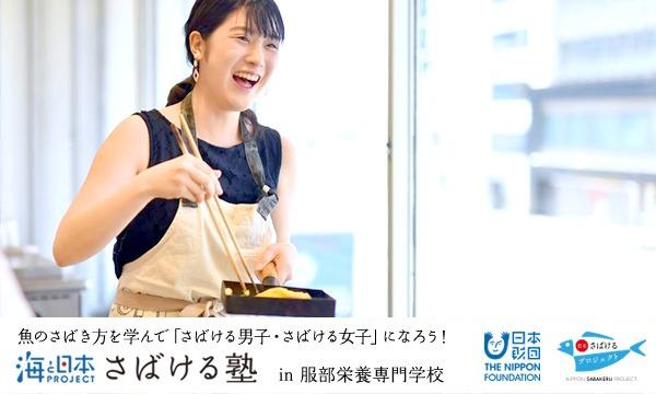 海と日本 さばける塾 in 服部栄養専門学校(第22回) イベント画像1