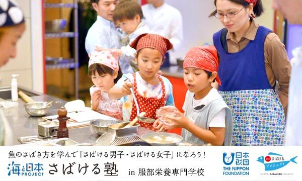 海と日本 さばける塾 in 服部栄養専門学校(第22回) イベント画像2