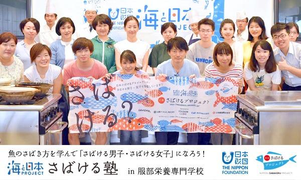 海と日本 さばける塾 in 服部栄養専門学校(第22回) イベント画像3