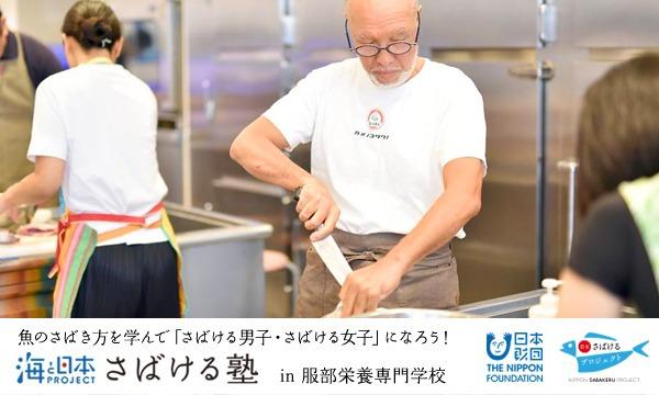 海と日本 さばける塾 in 服部栄養専門学校(第23回) イベント画像2