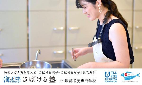 海と日本 さばける塾 in 服部栄養専門学校(第23回) イベント画像3