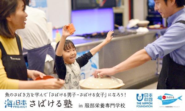 海と日本 さばける塾 in 服部栄養専門学校(第20回) イベント画像2