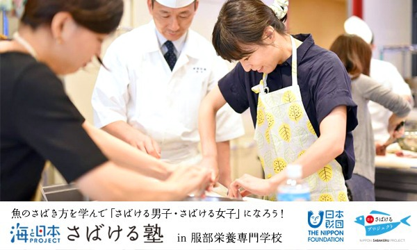 海と日本 さばける塾 in 服部栄養専門学校(第30回) イベント画像1