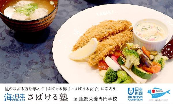 海と日本 さばける塾 in 服部栄養専門学校 イベント画像2