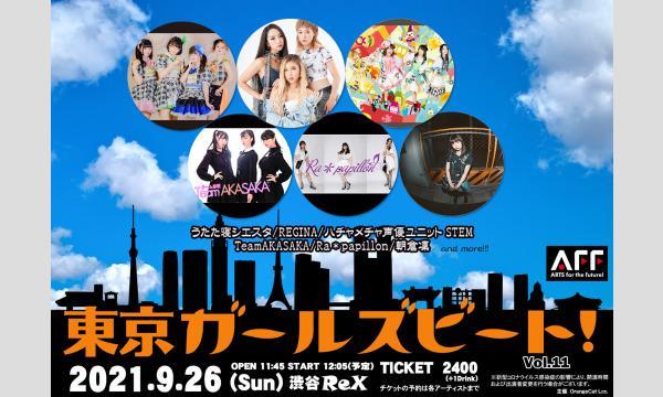 東京ガールズビート!Vol.11 イベント画像1