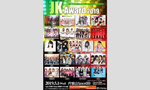 JK Award2019 イベント画像1