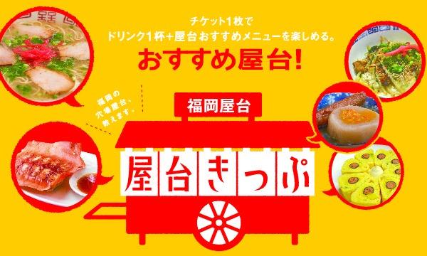 博多屋台きっぷイベント