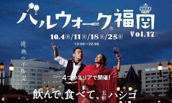 バルウォーク福岡 Vol.17【PassMarket限定100円割引】イベント