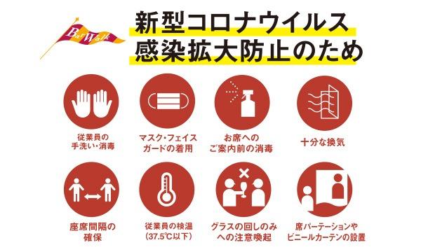 バルウォーク福岡 Vol.17【PassMarket限定100円割引】 イベント画像3
