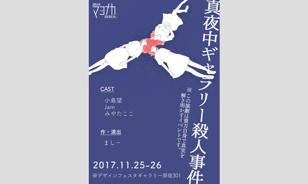 真夜中ギャラリー殺人事件 in東京イベント