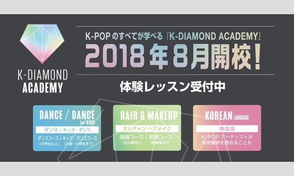 ★K-POPの全てが学べる★K-DIAMOND ACADEMY 韓国語クラス 体験レッスン イベント画像1