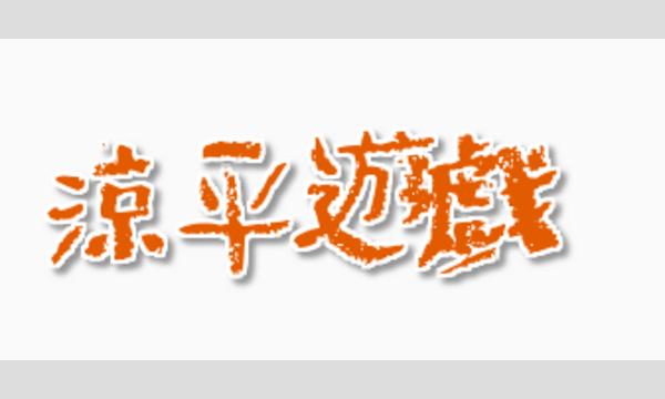 「涼平遊戯」 in東京イベント