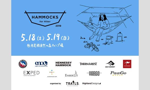 HAMMOCKS for Hiker 2019 | ハンモックス for ハイカー 2019 イベント画像1