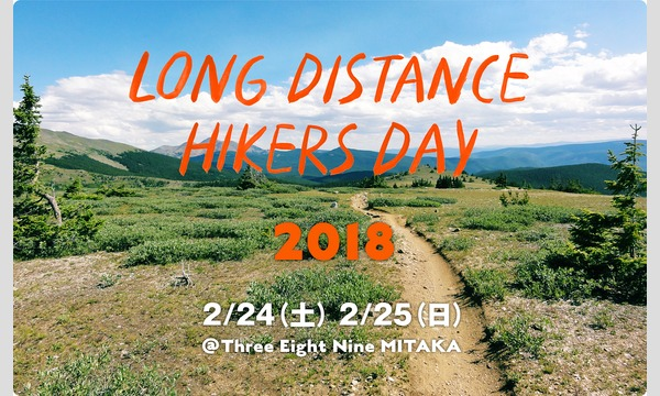 LONG DISTANCE HIKERS DAY 2018 in東京イベント