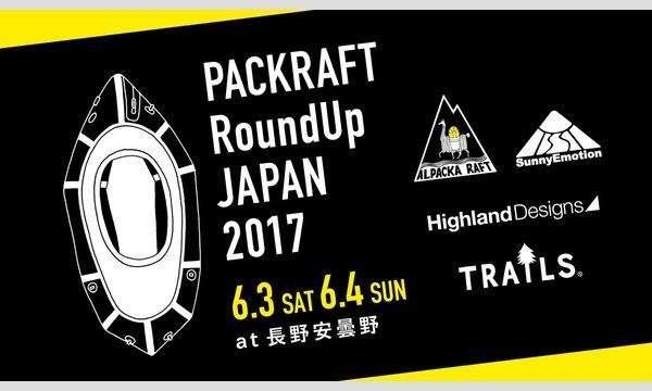 PACKRAFT RoundUp JAPAN 2017 | パックラフト ラウンドアップJAPAN 2017 イベント画像1