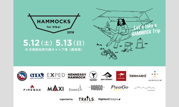 HAMMOCKS for Hiker 2018 | ハンモックス for ハイカー 2018 イベント画像1