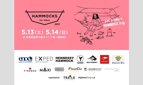 HAMMOCKS for Hiker 2017 | ハンモックス for ハイカー 2017 イベント画像1