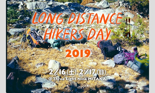 LONG DISTANCE HIKERS DAY 2019 イベント画像1