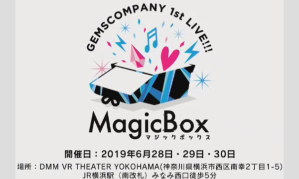 GEMS COMPANY 1st LIVE 「Magic Box」フラワースタンド協賛金受付 イベント画像1